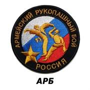Эмблема-нашивка АРБ России