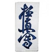 Эмблема-нашивка Кёкусин-кан каратэ Рэй-спорт